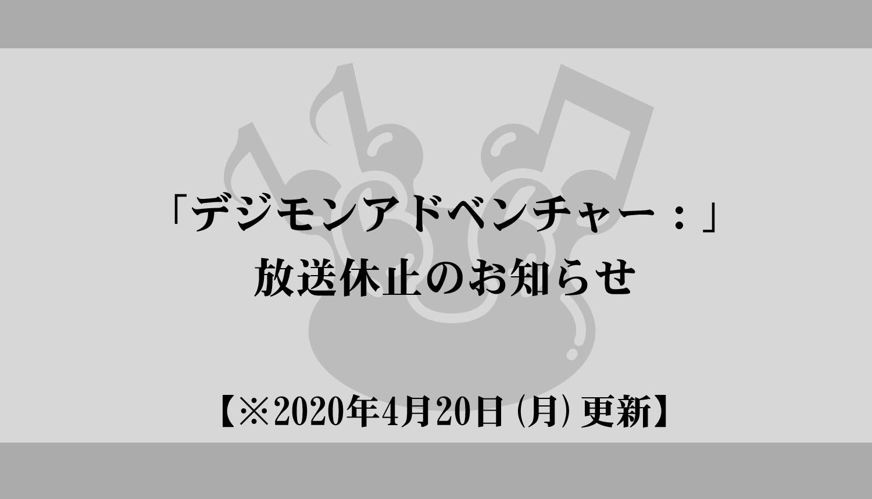 デジモンアドベンチャー:」放送休止のお知らせ【4月20日(日)10:00更新 ...